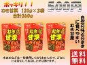 【 送料無料 】 むき甘栗 120g 3個セット 500円 ポッキリ 送料無料 クリックポスト 【 甘栗 】