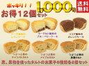 訳あり 焼き菓子6種類タルト 12個セット 老舗の人気洋菓子 クリックポスト【 送料無料 】1000円 ポッキリ 送料無料…
