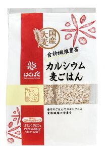 カルシウム麦ごはん 小分けタイプ 国産大麦 食物繊維の栄養 カルシウム はくばく 25g×12袋×12パック 10P03Dec16