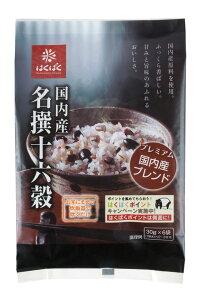 国内産名撰十六穀 16117 炊き方簡単 便利な小分けタイプ まとめ買い はくばく 30g×6袋×6パック