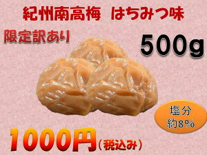 数量限定 訳あり 紀州南高梅使用 梅干し はちみつ味 500g 訳ありですが、和歌山県紀州南高梅をこだわりをもって作りました。