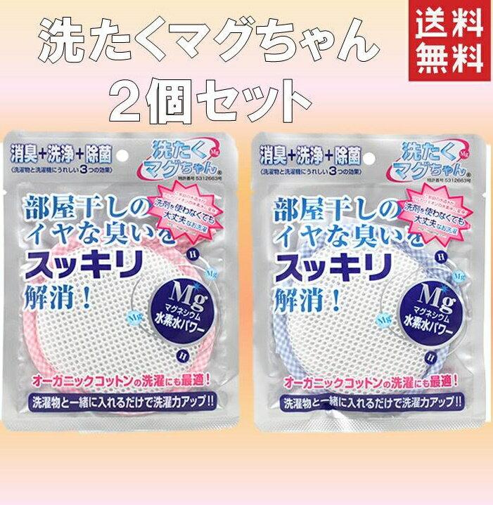 洗濯用品 洗濯マグちゃん 2個セット (ブルー・ピンク) から選べる  部屋干しの嫌な臭いをスッキリ解消 ポスト投函便 送料無料