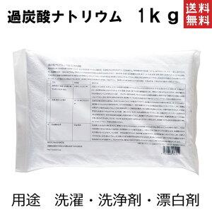 過炭酸ナトリウム (酸素系漂白剤) 1kg KEK 粉末 洗濯槽 クリーナー 衣類用 食器用 洗剤 ブリーチ剤 ポスト投函便 送料無料 ポイント消化