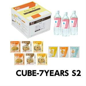 防災 災害 備蓄食品 長期保存 7年保存食セット 3日間分「CUBE-7YEARS S2」