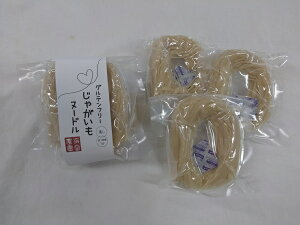 【グルテンフリーじゃがいもヌードル3食 (麺のみ)】