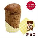 防災 備蓄 登山食 長期保存 紙コップパン・チョコレート味30個 東京ファインフーズ