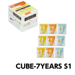 CUBE 7YEARS S1即日発送 7年保存食セット 3日間分「CUBE 7YEARS S1」訳あり