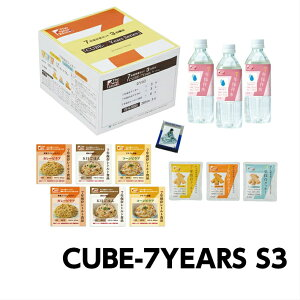 訳あり 長期保存食 非常食 防災 災害用 備蓄食 7年保存食セット 3日間分「CUBE-7YEARS S3」