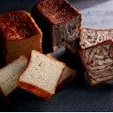 【全商品対象クーポン配布中】八天堂 とろける食パン