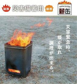災害対策に!暖が取れ、調理ができる!災害備蓄用【薪缶】