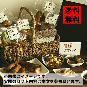 ギフト グルメ くんせい おつまみ お取り寄せ 【ギフトセット】 6種類セット 燻製シマヘイ 送料無料