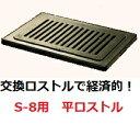 交換用 ロストル 焼肉 平ロストル【S-8用】【交換用ロストル】タチバナ製作所
