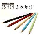 【まとめ買い】お徳 小筆 丸洗い 名前書 線描き 習字 彩色用「小筆 ISHIN」【5本セット】
