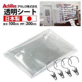 飛沫防止 透明シート PVC透明マルチシート 1枚 ウイルス対策 感染 予防 塩ビシート 透明ビニール 防風 防寒 間仕切り