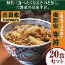 【送料無料】吉野家の牛丼 20食セット 冷凍 牛丼の具 吉牛