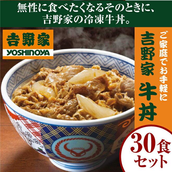 【送料無料】吉野家の牛丼 30食セット 冷凍 牛丼の具 吉牛 牛丼 吉野家 ギフト包装対象外
