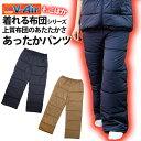 【V-Airあったかシリーズ】あったかパンツ ※ 着る毛布 パジャマ ダウンコート ルームパンツ ハロウィン ルームウェア…