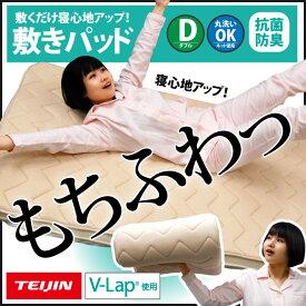 敷きパッド ベッドパッド ダブル 綿 140×200cm 国内メーカー 洗濯 洗える できる 抗菌防臭 テイジン V-Lap 素材使用 オーガニックコットン 夏用(オールシーズン) 通気性 しきぱっど 極厚 シーツ さらさら 日本