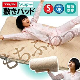 敷きパッド ベッドパッド シングル 綿100 100×200cm 国内メーカー 洗濯 洗える できる 抗菌防臭 テイジン V-Lap 素材使用 オーガニックコットン 夏用(オールシーズン) 通気性 しきぱっど 極厚 シーツ さらさら 日本