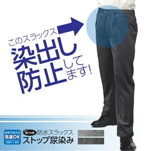 失禁パンツ 男性用 パンツ スラックス 前開き 尿シミ対策パンツ紳士 メンズ パンツ 紳士 失禁パンツ メンズ おしゃれ 尿漏れ 尿漏れパンツ 失禁ショーツ メンズ 男性用 ちょい漏れ 男性 大き