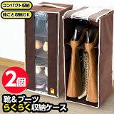 """""""シューズ・ブーツ収納BOX"""""""