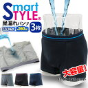 【3枚組】 失禁パンツ 男性用 大容量160cc ボクサーパンツ セット メンズ 人気 パンツ 紳士 吸水パンツ ワイドパッド …