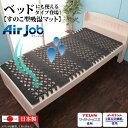 TEIJINテイジン すのこ ベッド 用 除湿マット 防ダニ 抗菌防臭 備長炭 すのこ型除湿マット エアジョブ(シングル)ベ…