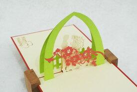 ウエディング・アーチ (150種超のデザイン!POPUPCARD専門店 ・ポップアップカード屋さん)【誕生日】【バレンタイン】【父の日】【母の日】【クリスマス】【プレゼント】【ギフト】【入学】【出産】【結婚祝い】【グリーティング】