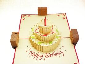 大きな誕生日ケーキ(150種超のデザイン!POPUPCARD専門店 ・ポップアップカード屋さん)【誕生日】【バレンタイン】【父】【母】【クリスマス】【プレゼント】【ギフト】【入学】【卒業】【飛び出す3D立体】【グリーティングカード】