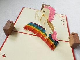 新作 虹とユニコーン(150種超のデザイン!POPUPCARD専門店 ・ポップアップカード屋さん)【誕生日】【動物】【夢の国】【子供】【プレゼント】【ギフト】【ペガサス】【グリーティング】