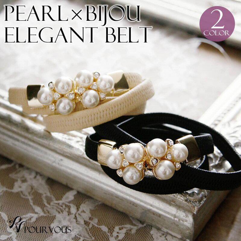 ベルト 結婚式 ゴム パーティー パ-ル パール レディース pearl アクセサリー お呼ばれ パーティー 20代30代40代50代 激安 ファッション 他と被らない