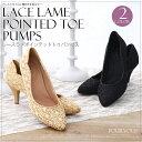 パンプス ラメ レース パーティーシューズ ポインテッドトゥ 結婚式 フォーマル ハイヒール 靴 レディス レディースファッション 小さいサイズ 大きいサイズ 20代30代40代50代 ファッション