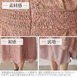 ワンピース結婚式パーティードレスフォーマルドレスドレスお呼ばれフォーマル大きいサイズ服装大人きれいめオフィスカジュアルオフィス上品20代30代40代おしゃれ二次会大人可愛い体型カバーシンプルデート50代袖あり袖付き袖総レースレース