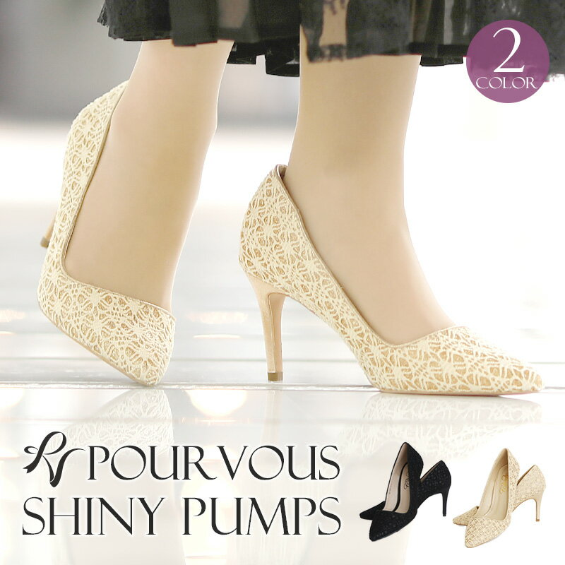 ラメ レース パーティーシューズ ポインテッドトゥ 低反発ソール パンプス フォーマル ミュール ハイヒール 激安 靴 レディス限定 レディースファッション 小さいサイズ 大きいサイズ 新作 20代30代40代50代 ファッション 春