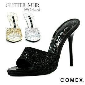 COMEX コメックス グリッターミュール ラメ クール サンダル ミュール デコ オープントゥ フォーマル レディースファッション ハイヒール 靴 レディス限定 新作 20代30代40代50代 ファッション 春 激安 他と被らない