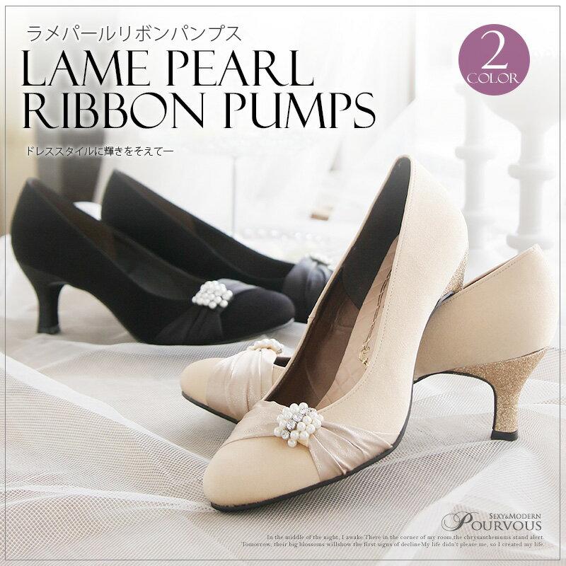 パンプス パール ビジュー ラメ レース フォーマル ハイヒール パーティ パール激安 レディースファッション 靴 新作 20代30代40代50代 ファッション