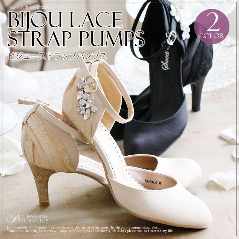 パンプス ラメ フォーマル ハイヒール レース パーティ ビジュー プリーツ ストラップ レディースファッション 靴 新作 20代30代40代50代 ファッション 激安