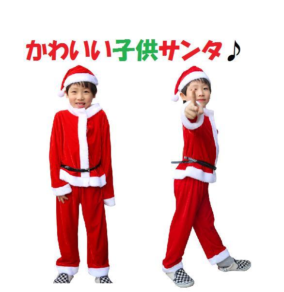 サンタ コスプレ 子供 衣装 着ぐるみ コスチューム メンズサンタクロース 男の子 サンタクロース メンズ クリスマス 110cm 120cm 130cm Xmas イベント
