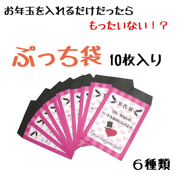 【10セットまでメール便可】 【おもしろ雑貨】 ぷっち袋(ぽち袋)10枚セット 6種 お 玉袋