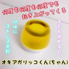 オキアガリッコ おきあがりこぼし おもちゃ デスク 机 ストレス発散 メモスタンド デコ土台 デコ用品 黄色 イエロー 可愛い おもしろ雑貨 激安の激安 オモチャ プレゼント 景品