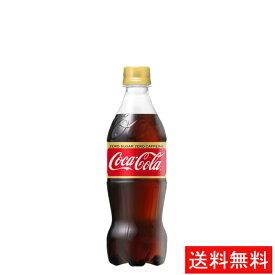 コカ・コーラ ゼロカフェイン 500ml 24本 賞味期限2021.9.23 エコイート 通販 ecoeat 送料無料 激安 お得 食品ロス削減 炭酸飲料 大人気です!!