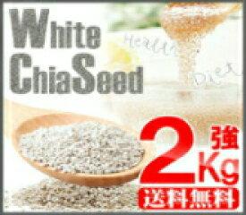 ホワイトチアシード 2kg以上 大容量 賞味期限2021年1月31日 激安 お得 美味しい ダイエット 送料無料 健康食品 スーパーフード 食物繊維 健康 大量 ちあしーど 栄養 大人買い