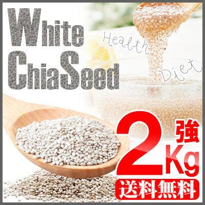 チアシード ホワイト 2kg 大容量 ホワイトチアシード 激安 お得 美味しい ダイエット 送料無料 健康食品 スーパーフード 食物繊維 健康 大量 ちあしーど 栄養 大人買い