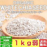 チアシードオーガニックホワイトサルバチアホワイトチアシード激安ダイエット健康食品スーパーフード食物繊維健康大量ちあしーど栄養お得1kg