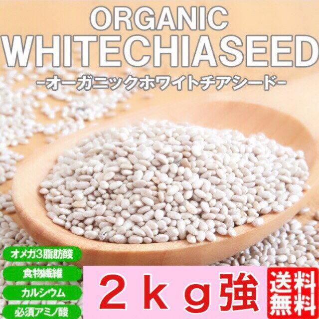 オーガニックチアシード ホワイト 2kg サルバチア ホワイトチアシード 激安 美味しい ダイエット 健康食品 スーパーフード 食物繊維 健康 大量 ちあしーど 栄養 お得 送料無料