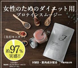 ファスタナ FASTANA プロテインダイエット 置き換えスムージー 賞味期限2020.5.31 1袋 約20日分 90%オフ 36種類の美容成分 日本製 シェイプアップ HMB 筋力 無添加 メール便送料無料