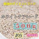 ホワイトチアシード 500g お腹 で 膨らむ 食品 お試し価格 激安 ダイエット ダイエットフード 賞味期限2021年1月31日 …