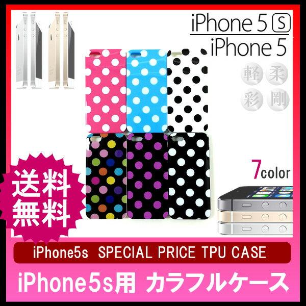 iPhone5s iPhone5 iPhoneSE 対応ケースカバー激安特価ドット水玉7色