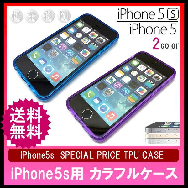 iPhone5s iPhone5 iPhoneSE 対応 ケース カバー激安特価クリア2色