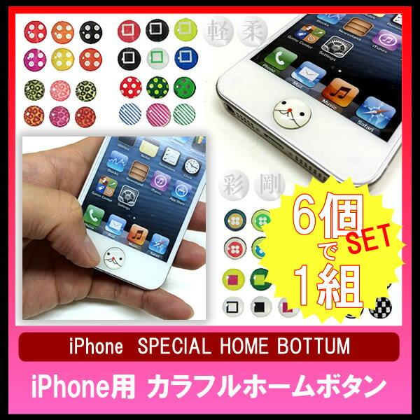 iPhone4s iPhone5 iPhone4s iPhoneSE iPad iPodtouchホームボタンステッカー6個セット激安特価